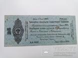 Краткосрочное обязательство на 25 рублей 1919 года photo 1