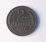 2 копейки 1925 г. СССР