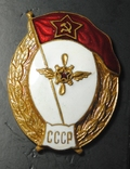 Авиационно-техническое военное училище СССР. photo 2