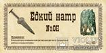 Едкий натр ( каустик ) NaOH 500 г, фото №2