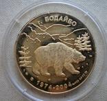 Медаль 30 лет артели старателей Витим 2004 года