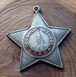 Орден Славы III степени № 478501 с документом.