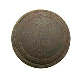 5 копеек 1865 года. Благотворительный лот photo 1