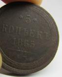 5 копеек 1865 года. Благотворительный лот photo 3