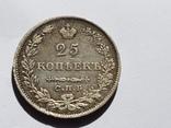 25 копеек 1829, фото №2