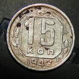 15 копеек 1942 photo 1