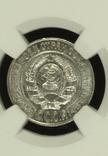 15 копеек 1925 года NGC MS64, фото №3
