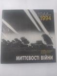 Миттєвості війни 1994 год