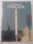Космодром Плесецк 1992 год