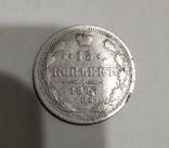 15 копеек 1877