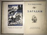 1931 Загадки книга издание Академия