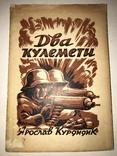 1954 УПА мемуары повстанцев с военного блокнота