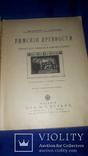 1908 Римские древности с картами и иллюстрациями photo 7