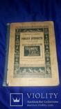 1908 Римские древности с картами и иллюстрациями