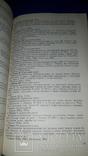 1973 Каталог местонахождений стоянок палеолит и мезолита Приднестровья- 1250 экз, фото №3