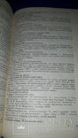 1973 Каталог местонахождений стоянок палеолит и мезолита Приднестровья- 1250 экз, фото №4
