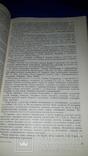 1973 Каталог местонахождений стоянок палеолит и мезолита Приднестровья- 1250 экз, фото №6