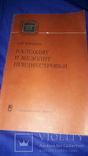 1973 Каталог местонахождений стоянок палеолит и мезолита Приднестровья- 1250 экз, фото №7