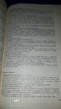 1973 Каталог местонахождений стоянок палеолит и мезолита Приднестровья- 1250 экз, фото №8