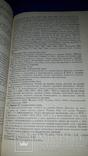 1973 Каталог местонахождений стоянок палеолит и мезолита Приднестровья- 1250 экз, фото №9