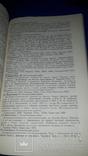 1973 Каталог местонахождений стоянок палеолит и мезолита Приднестровья- 1250 экз, фото №10