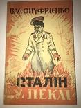 1956 Сталін у Пеклі з автографом автора Новітня Енеїди