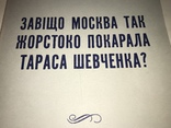 Завіщо Москва так жорстоко покарала Тараса Шевченка
