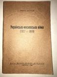 Українсько-Московська Війна 1917-1919 рік 100 років тому та зараз