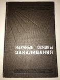 1938 Научные основы закапывания