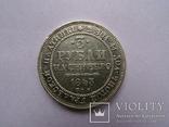 3 рубля. 1843 год. СПБ . photo 1