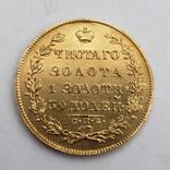 5 рублей 1828, фото №2