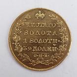 5 рублей 1828, фото №3