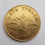 5 рублей 1828, фото №4