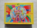 Набір 2013 р. Конкурс дитячих малюнків. photo 1