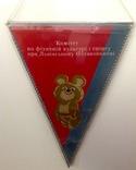 Вымпел большой олимпийский мишка, спорт ссср, фото №2