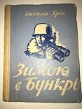 1950 УПА Спогади Зимою в Бункері