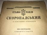 1940 Український Гетьман Скоропадський Автор Хорунжий СС