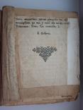 Старинная церковная книга - 18век