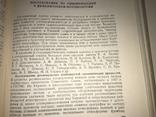 Гидрометеорология Украины Юбилейная книга с мизерным тиражем-2300 экз, фото №5