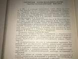 Гидрометеорология Украины Юбилейная книга с мизерным тиражем-2300 экз, фото №6