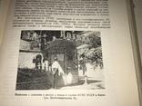 Гидрометеорология Украины Юбилейная книга с мизерным тиражем-2300 экз, фото №7