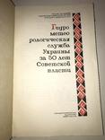 Гидрометеорология Украины Юбилейная книга с мизерным тиражем-2300 экз, фото №12