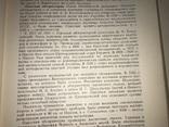 Гидрометеорология Украины Юбилейная книга с мизерным тиражем-2300 экз, фото №13