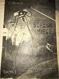 Фантастика Нашествие Марсиан до 1917 года