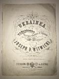 Украинка Украинский Шансон до 1917 года