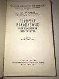 1959 Горючие Ископаемые Химическая переработка