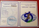 Членский билет номерной ФСО Динамо, чистый бланк печать, спорт, фото №2