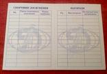 Членский билет номерной ФСО Динамо, чистый бланк печать, спорт, фото №3