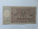 100 карбованцев 1918 photo 1