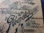 Економ Чернігівського єпарх.-го дому - Клімент.( Знак братства святого Міхаіла.). photo 6